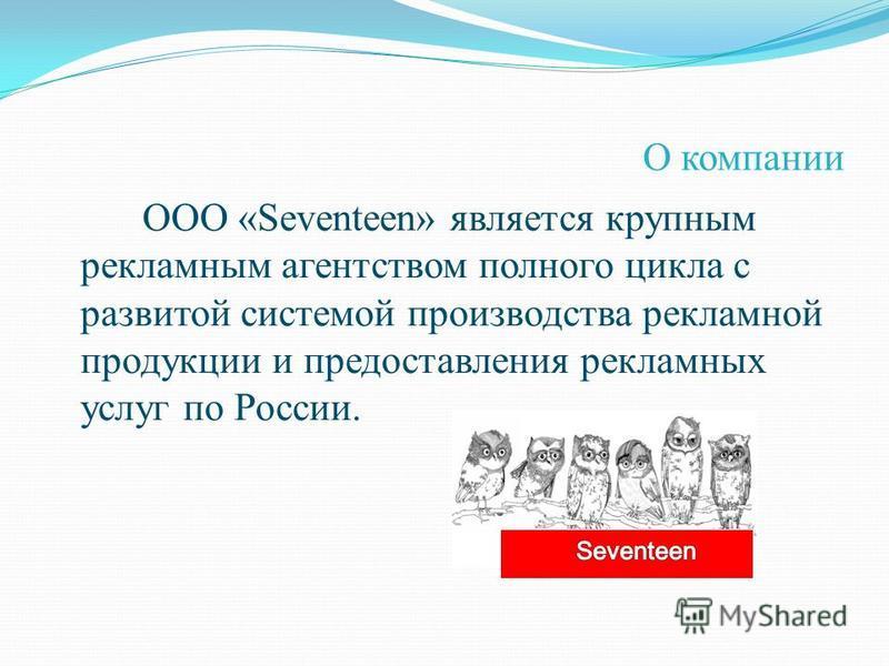 О компании OOO «Seventeen» является крупным рекламным агентством полного цикла с развитой системой производства рекламной продукции и предоставления рекламных услуг по России.