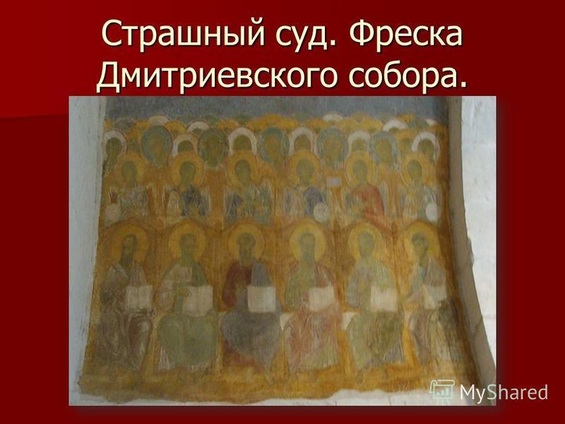 Страшный суд. Фреска Дмитриевского собора.