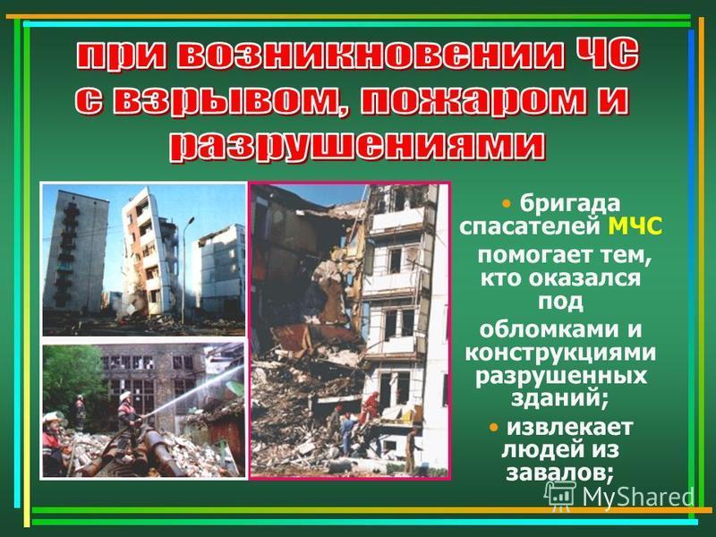бригада спасателей МЧС помогает тем, кто оказался под обломками и конструкциями разрушенных зданий; извлекает людей из завалов;