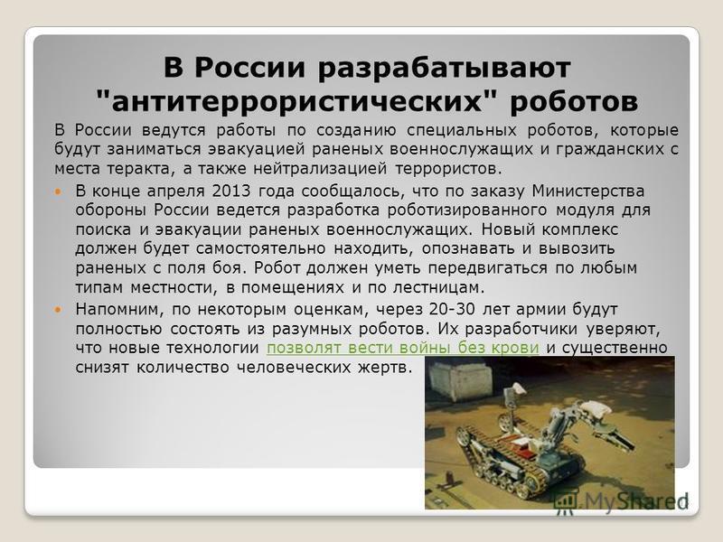 В России разрабатывают