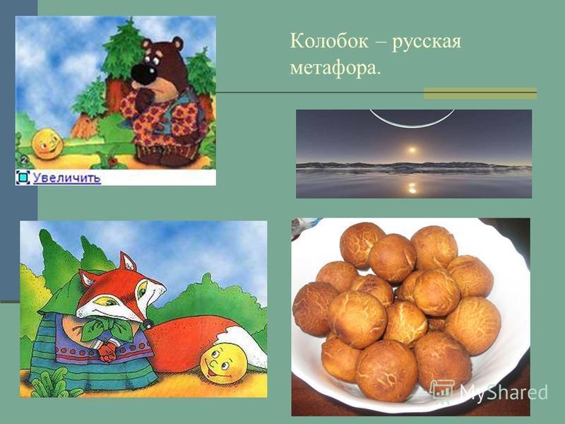 Колобок – русская метафора.