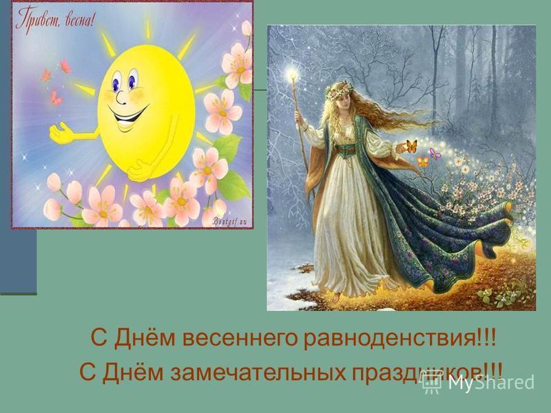 С Днём весеннего равноденствия!!! С Днём замечательных праздников!!!