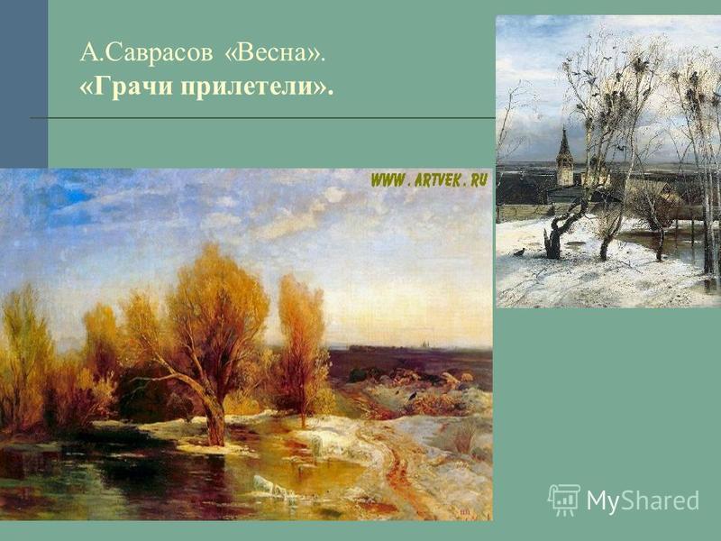 А.Саврасов «Весна». «Грачи прилетели».