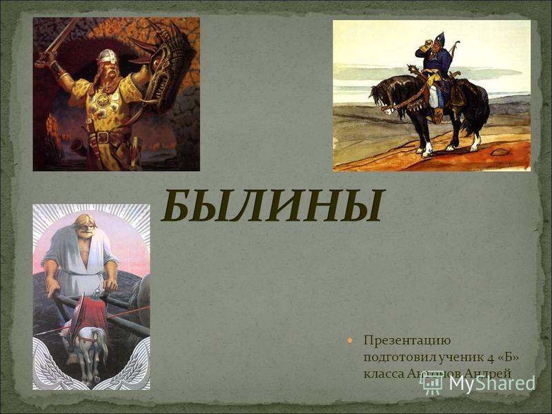 Презентацию подготовил ученик 4 «Б» класса Антонов Андрей