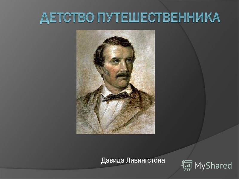 Давида Ливингстона