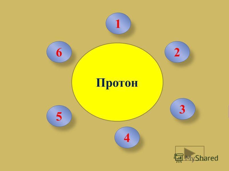Электрон 1 6 5 4 3 2