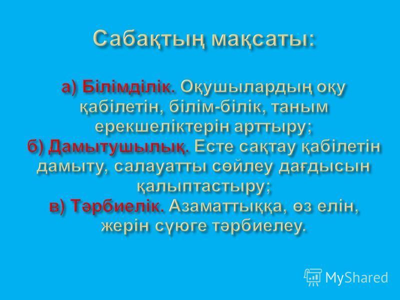 –С–Сабақтың тақырыбы: Бор постулаттары. Сутегі тектес атом үшін Бор теориясы