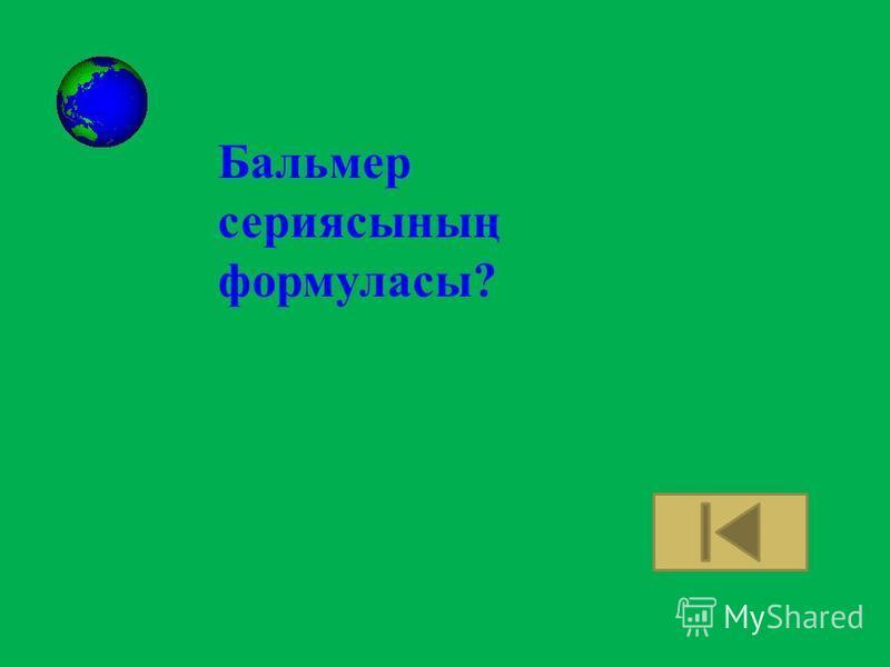 Бордың стационар орбиталар үшін орындалатын шарты ( формуласы).