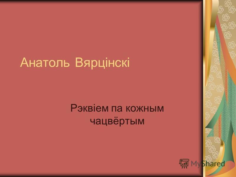 Анатоль Вярцінскі Рэквіем па кожным чацвёртым