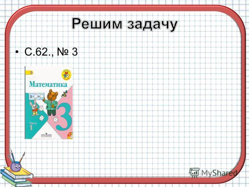 С.62., 3