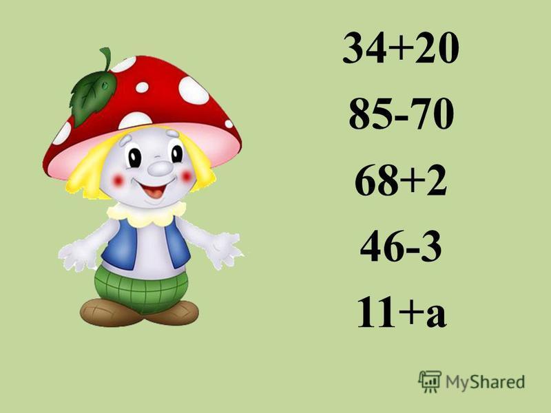 34+20 85-70 68+2 46-3 11+а