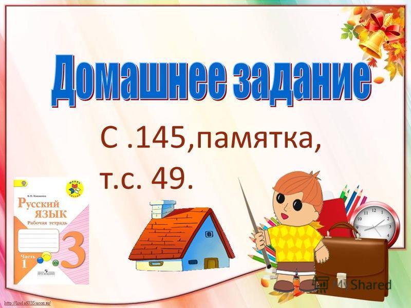 С.145,памятка, т.с. 49.