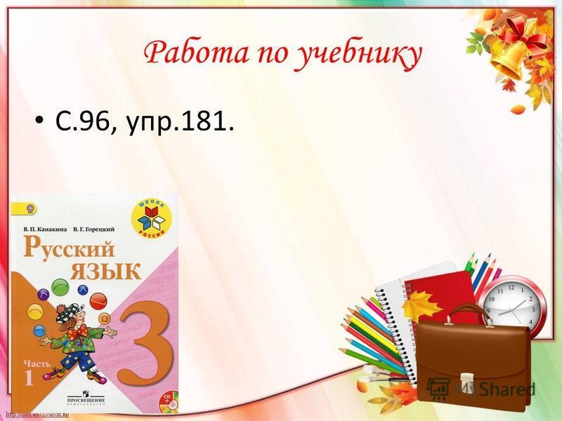 Работа по учебнику С.96, упр.181.