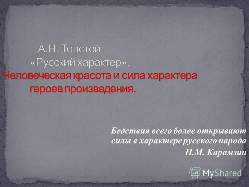 Бедствия всего более открывают силы в характере русского народа Н.М. Карамзин