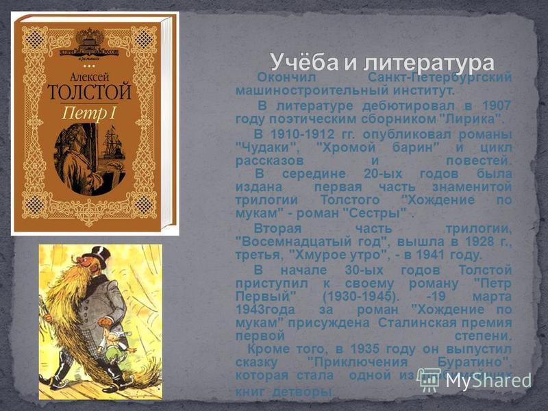 Окончил Санкт-Петербургский машиностроительный институт. В литературе дебютировал в 1907 году поэтическим сборником
