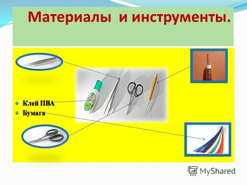 Материалы и инструменты. Клей ПВА Клей ПВА Бумага Бумага