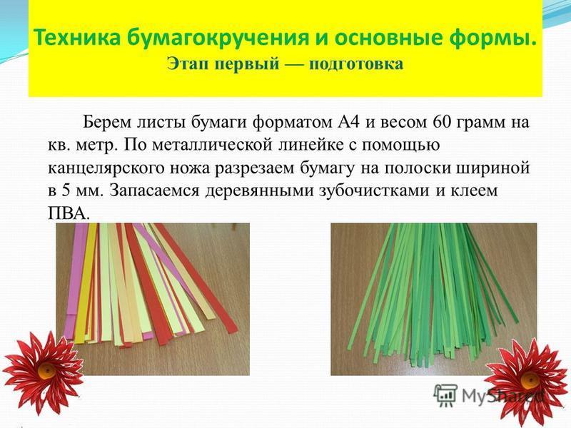 Техника бумагокручения и основные формы. Этап первый подготовка Берем листы бумаги форматом А4 и весом 60 грамм на кв. метр. По металлической линейке с помощью канцелярского ножа разрезаем бумагу на полоски шириной в 5 мм. Запасаемся деревянными зубо