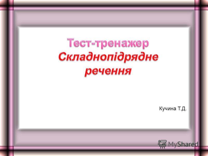 Кучина Т.Д.
