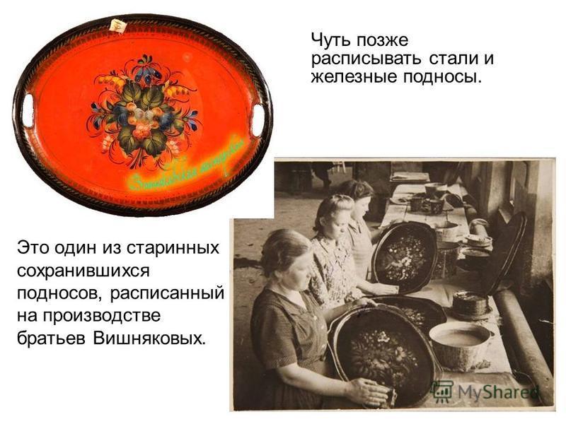 Это один из старинных сохранившихся подносов, расписанный на производстве братьев Вишняковых. Чуть позже расписывать стали и железные подносы.