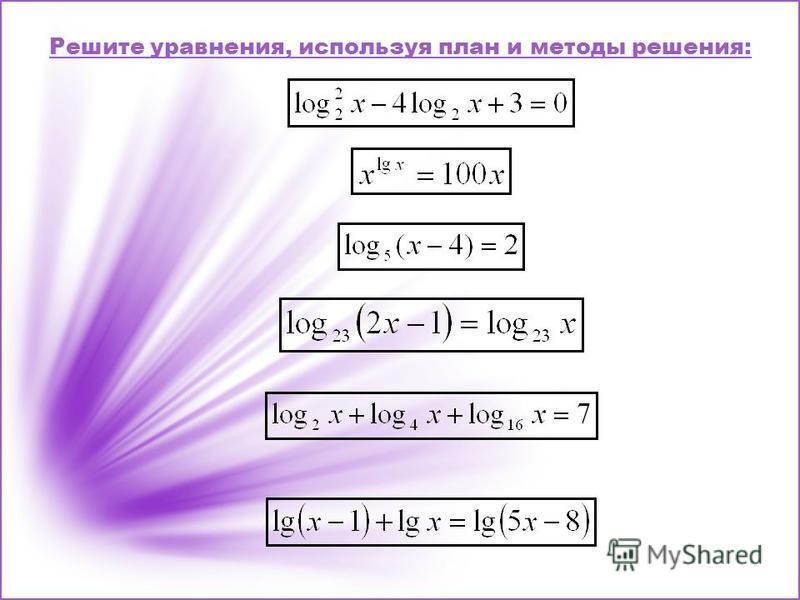 Решите уравнения, используя план и методы решения: