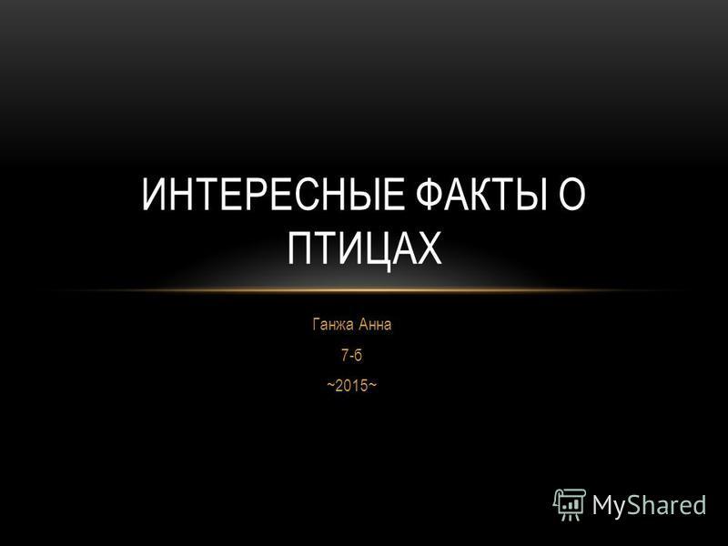 Ганжа Анна 7-б ~2015~ ИНТЕРЕСНЫЕ ФАКТЫ О ПТИЦАХ