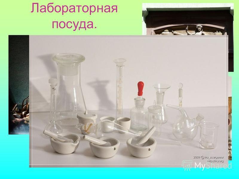 Лабораторная посуда.