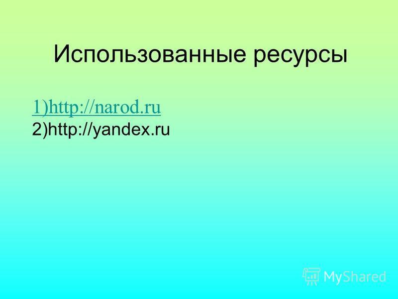 Использованные ресурсы 1)http://narod.ru 2)http://yandex.ru