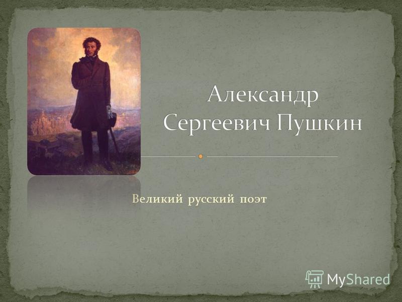Великий русский поэт