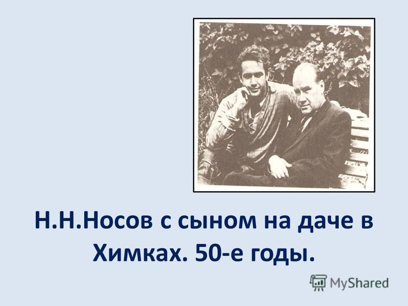 Н.Н.Носов с сыном на даче в Химках. 50-е годы.
