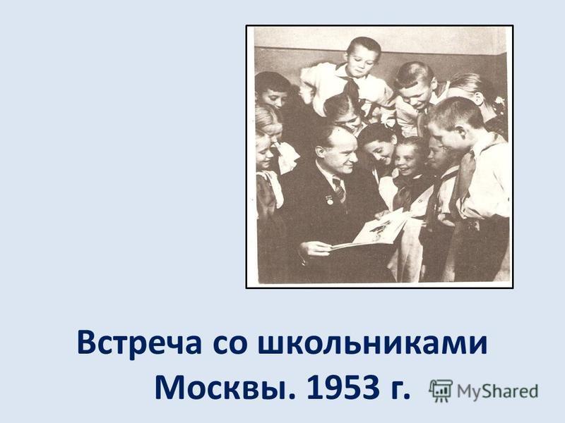 Встреча со школьниками Москвы. 1953 г.