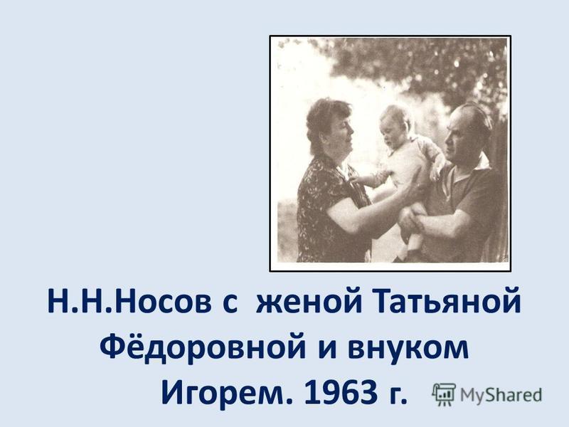Н.Н.Носов с женой Татьяной Фёдоровной и внуком Игорем. 1963 г.