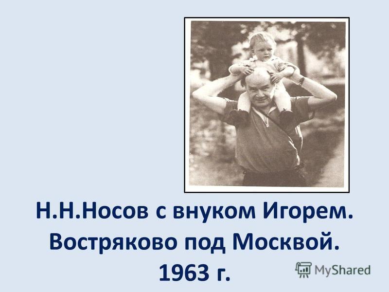 Н.Н.Носов с внуком Игорем. Востряково под Москвой. 1963 г.