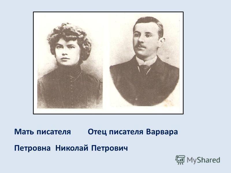 Мать писателя Отец писателя Варвара Петровна Николай Петрович