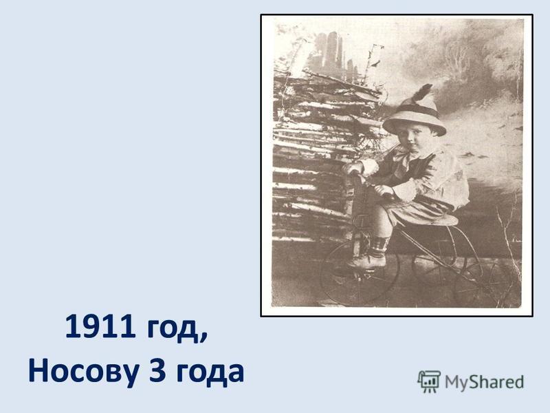 1911 год, Носову 3 года