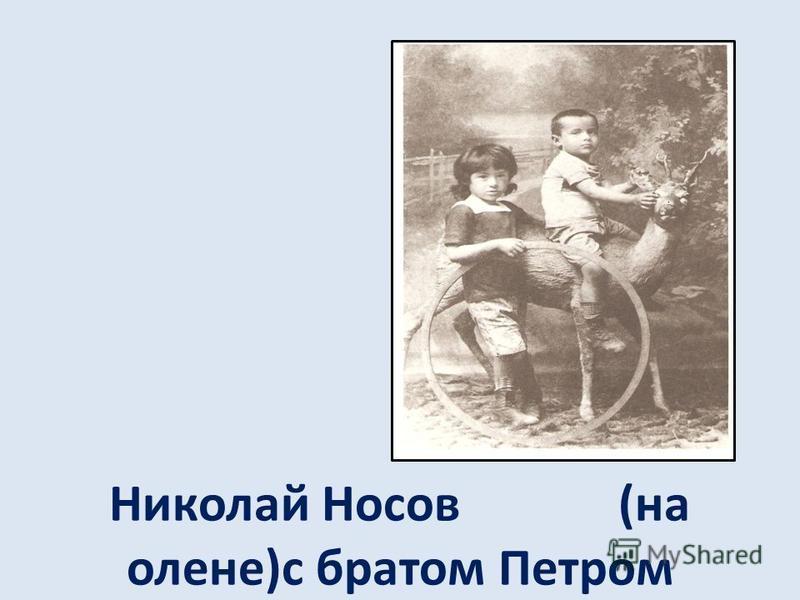 Николай Носов (на олене)с братом Петром