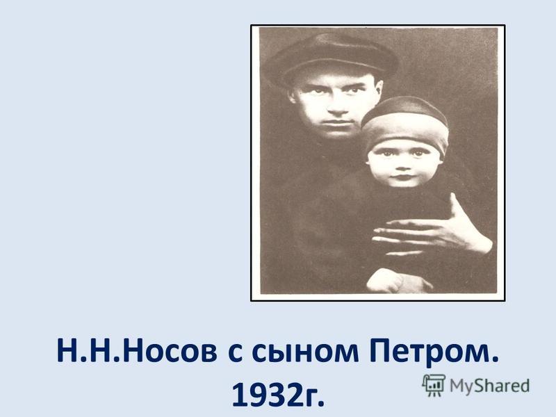 Н.Н.Носов с сыном Петром. 1932 г.