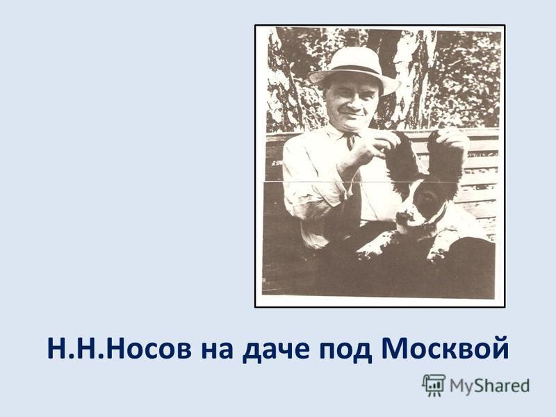 Н.Н.Носов на даче под Москвой