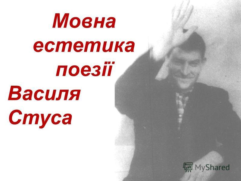 Мовна естетика поезії Василя Стуса