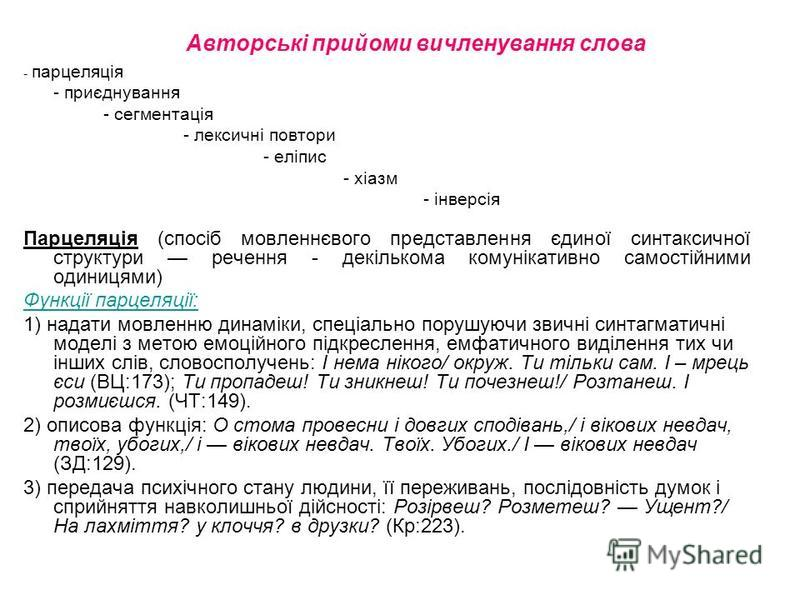 Авторські прийоми вичленування слова - парцеляція - приєднування - сегментація - лексичні повтори - еліпис - хіазм - інверсія Парцеляція (спосіб мовленнєвого представлення єдиної синтаксичної структури речення - декількома комунікативно самостійними