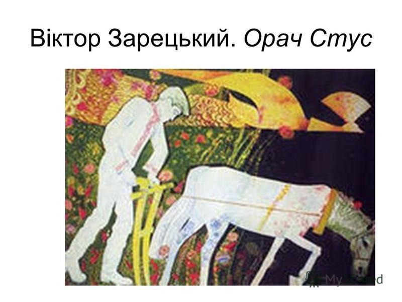 Віктор Зарецький. Орач Стус