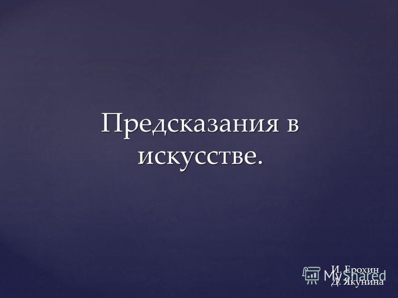 Предсказания в искусстве. И. Ерохин Д. Якунина