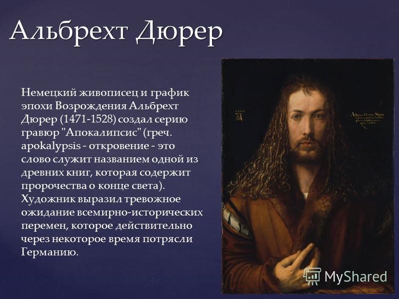 Альбрехт Дюрер Немецкий живописец и график эпохи Возрождения Альбрехт Дюрер (1471-1528) создал серию гравюр
