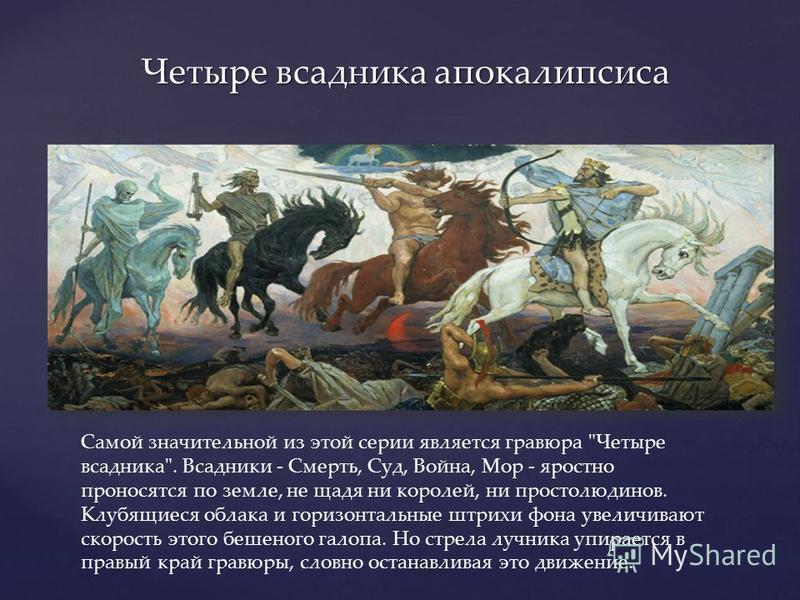 Четыре всадника апокалипсиса Самой значительной из этой серии является гравюра