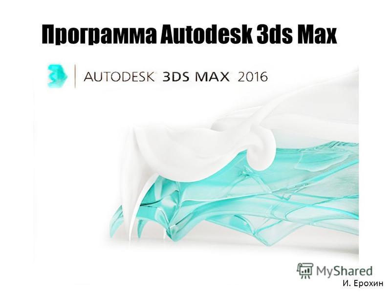 Программа Autodesk 3ds Max И. Ерохин