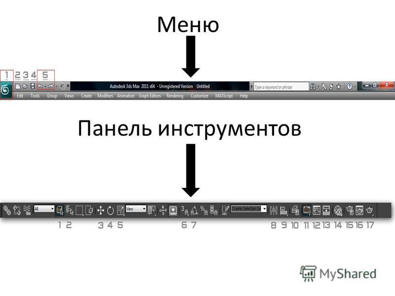 Меню Панель инструментов