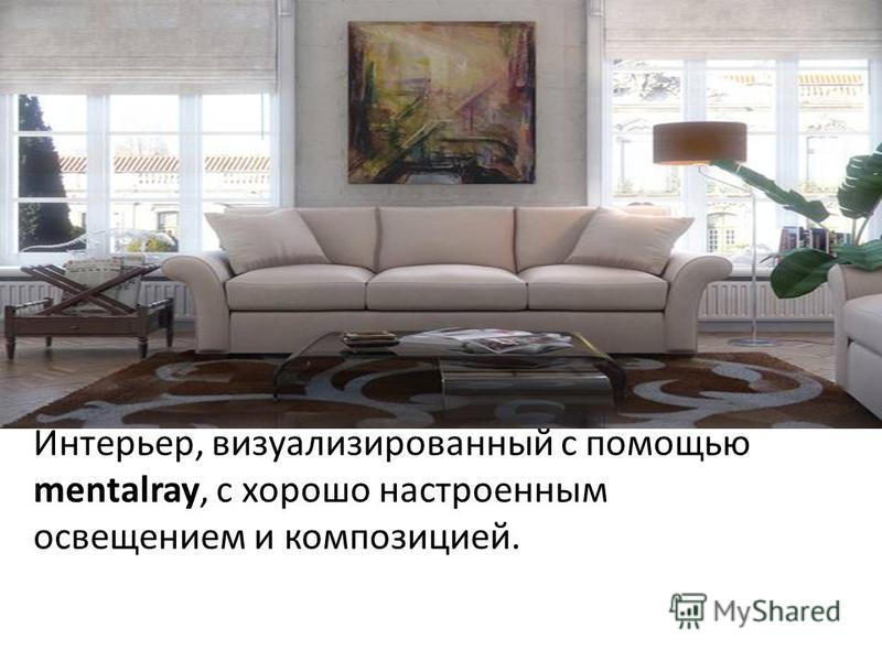 Интерьер, визуализированный с помощью mentalray, с хорошо настроенным освещением и композицией.