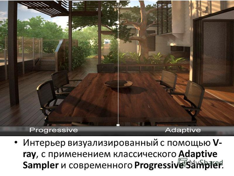 Интерьер визуализированный с помощью V- ray, с применением классического Adaptive Sampler и современного Progressive Sampler.