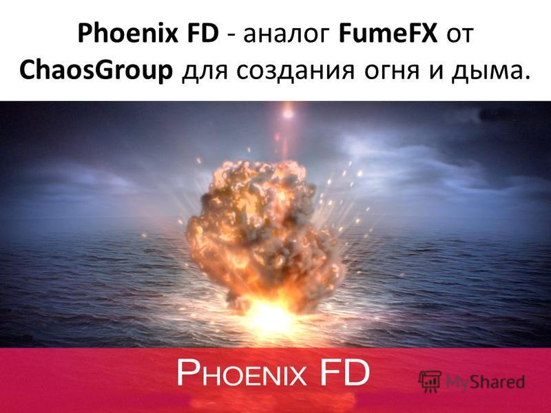 Phoenix FD - аналог FumeFX от ChaosGroup для создания огня и дыма.