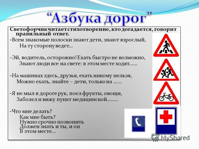 Конкурс капитанов «Знание правил дорожного движения». «Дорожные знаки»