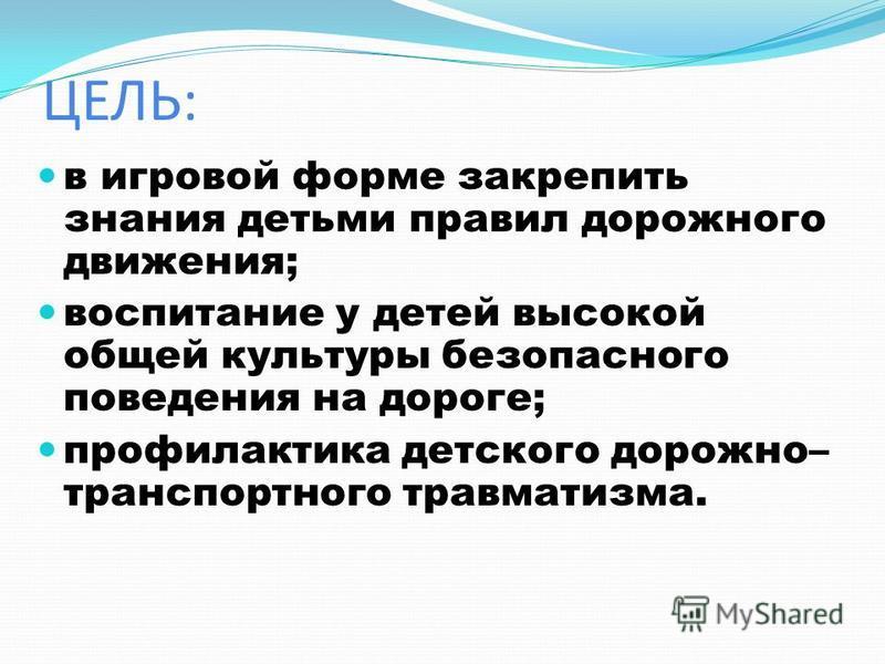 Выполнила воспитатель Шишатская Л. В.